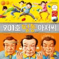 901호 띵똥 아저씨(빅북)