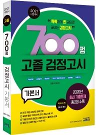 700쩜 고졸 검정고시 기본서(2021)