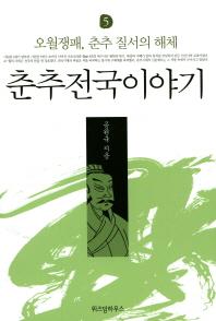 춘추전국이야기. 5: 오월쟁패, 춘추 질서의 해체