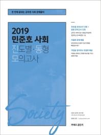 민준호 사회 진도별 동형 모의고사(2019)
