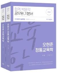 합격기준 박문각 오현준 정통교육학 세트(2021)