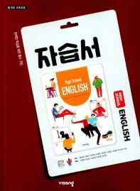 고등 영어 자습서(2020)