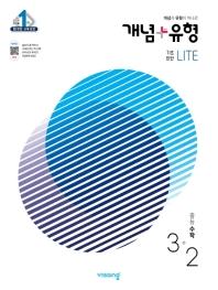 중등 수학 3-2 (라이트)(개념+유형)(2021)