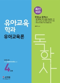독학사 유아교육론(독학사 유아교육학과 4단계)