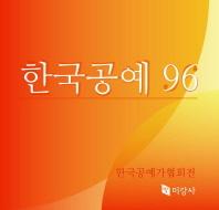 한국공예 96