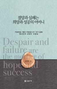 절망과 실패는 희망과 성공의 어머니