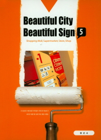 Beautiful City Beautiful Sign. 5