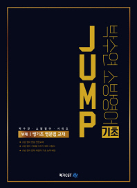 JUMP 박수연 소방영어 기초