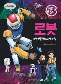 로봇: 로봇 박물관에서 생긴 일