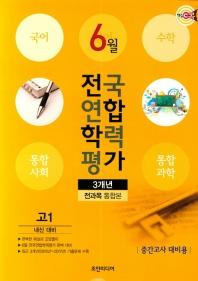핵심콕 전과목 통합본 3개년 6월 전국연합학력평가 고등 고1(2019)