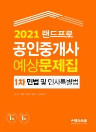 랜드프로 민법 및 민사특별법 예상문제집(공인중개사 1차)(2021)