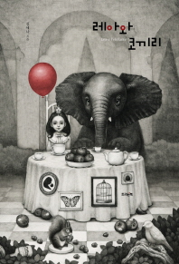 레아와 코끼리