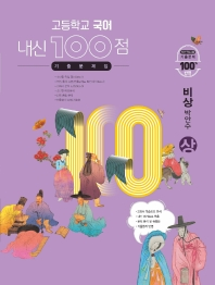 내신 100점 고등 국어 기출문제집(비상 박안수)(상)(2021)