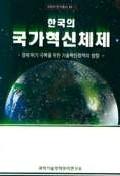 한국의 국가혁신체제(STEPI 연구총서 98-1)