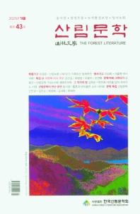 산림문학(2021년 가을호)(43호)