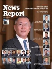 뉴스 리포트(News Report)(2021년 10월호)