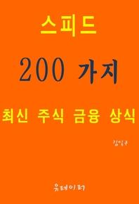 스피드 200가지 최신 주식 금융 상식