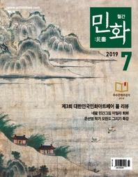 월간 민화 ( 2019 7월 )