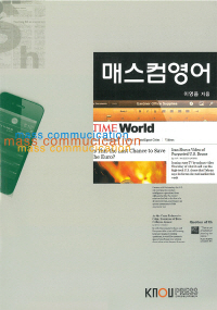 매스컴영어(1학기)