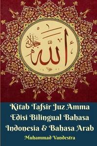 Kitab Tafsir Juz Amma Edisi Bilingual Bahasa Indonesia Dan Bahasa Arab