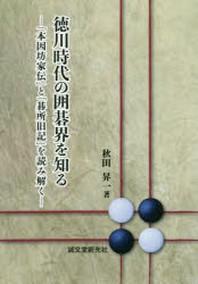 德川時代の圍碁界を知る 「本因坊家傳」と「碁所臼記」を讀み解く