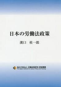 日本の勞動法政策