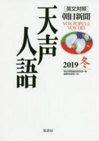 天聲人語 2019冬