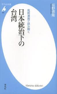 風刺漫畵で讀み解く日本統治下の台灣