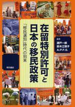 在留特別許可と日本の移民政策 「移民選別」時代の到來