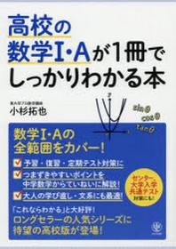 高校の數學1.Aが1冊でしっかりわかる本 數學1.Aの全範圍をカバ-