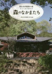 森のなかまたち 桐生自然觀察の森フィ-ルドガイド