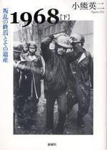 1968 下