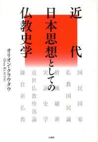 近代日本思想としての佛敎史學