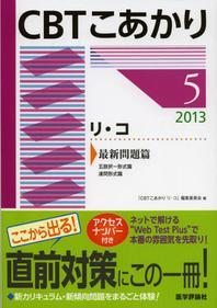CBTこあかり 2013-5
