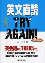 英文直讀TRY AGAIN! 英會話からTOEICまで.