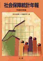 社會保障統計年報 平成20年版