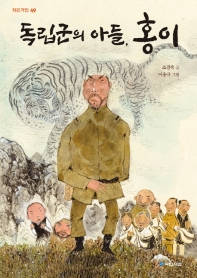 독립군의 아들, 홍이