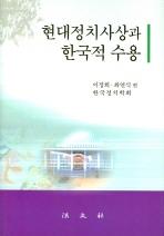 현대정치사상과 한국적 수용