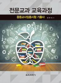 전문교과 교육과정 중등교사임용시험 기출사
