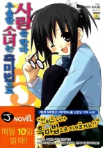 우울한 소녀는 흑마법으로 사랑을 한다. 5
