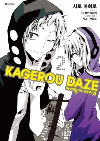 아지랑이 데이즈(Kagerou Daze). 2(코믹)