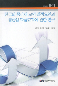 한국의 중간재 교역 결정요인과 생산성 파급효과에 관한 연구