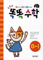 똑똑수학 B-1