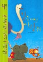 연령별 읽기 그림책 4세 길을 떠난 다람쥐