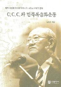 C C C 와 민족복음화운동