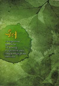 성경전서(NKR61ETHU)(소)(페이퍼백): 용서