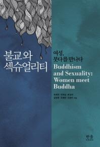 불교와 섹슈얼리티