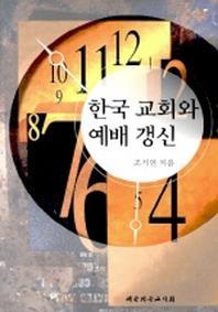 한국교회와 예배 갱신