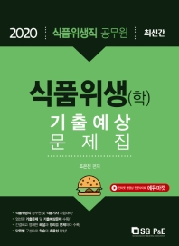 식품위생(학) 기출예상문제집(2020)