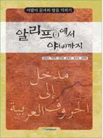 알리프에서 야까지: 아랍어 문자와 발음 익히기